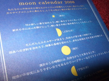 200802moon_calender2
