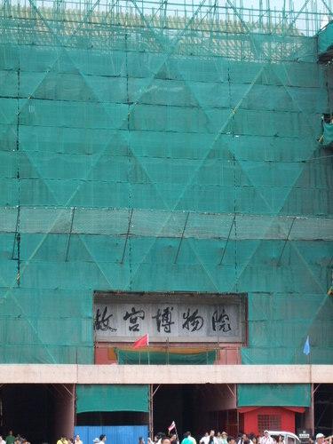 070805_中国へ:故宮の神武門